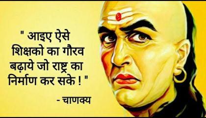 आचार्य चाणक्य का राष्ट्र और शिक्षक पे रोंगटे खड़े करने वाला संदेश 🔥🔥🔥 । Acharya Chanakya on Rashtra