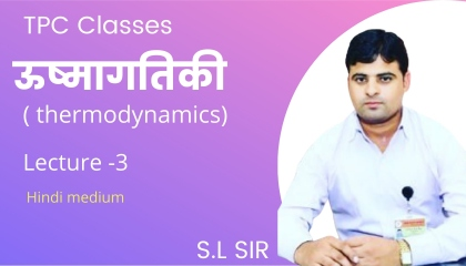Thermodynamics (ऊष्मागतिकी)lecture-3  TPC classes