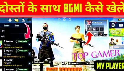 दोस्तो के साथ एक ही मैच में कैसे खेले , BGMI Top gamer , Top gamer