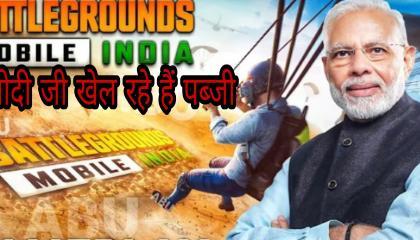 मोदी जी का पब्जी फर्स्ट गेम प्ले battleground mobile India