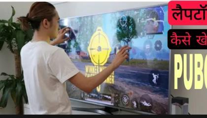 कैसे खेलेंगे लैपटॉप में पब्जी battleground mobile India ka