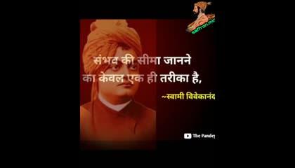 Vivekananda quotes status