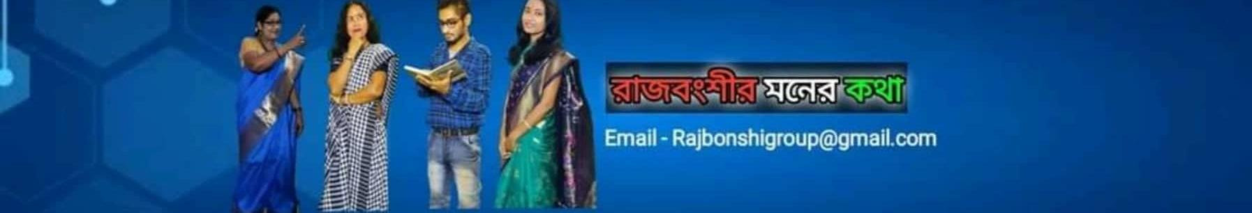 রাজবংশীর মনের কথা - Rajbonshir Moner Kotha