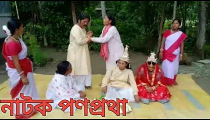 নাটক পণপ্রথা  রাজবংশীর মনের কথা  Rajbonshir Moner Kotha  Drama  নাটক  Short Film