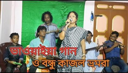ও বন্ধু কাজল ভ্রমরা  রত্না বর্মন  Ratna Barman  রাজবংশীর মনের কথা  Rajbonshir Moner Kotha