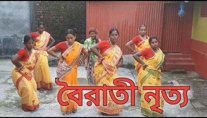 বৈরাতী নৃত্য  রাত্না বর্মন  রাজবংশীর মনের কথা   Rajbonshir Moner Kotha