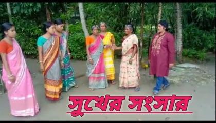 নাটিকা সুখের সংসার   নাটক  Drama  Rajbonshir Moner Kotha  রাজবংশীর মনের কথা