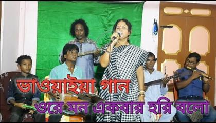 ওরে মন একবার হরি বলো  রত্না বর্মন    Ratna Barman  রাজবংশীর মনের কথা Rajbonshir Moner Kotha