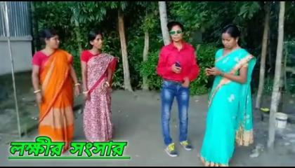 লক্ষীর সংসার  short Film    রাজবংশীর মনের কথা  Rajbonshir Moner Kotha