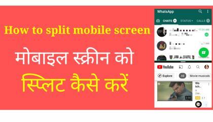 How to split screen enable in realme mobile phone /Split screen kaise kre