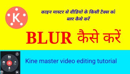 How to blur a text in a video by kinemaster /kine master se video me text ko blur kaise kare /blur kaise kare