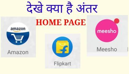 Amazon , Flipkart & Meesho  /Home page