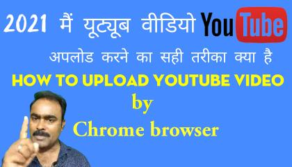 how to upload video on you tube by chrome browser