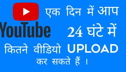 How many videos upload per day in you tube