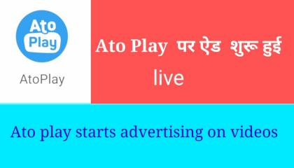 Ads starts on Ato Play app /Adds Starts on Ato Play