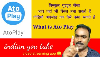 What is Ato play  How create a chanel in Ato play Ato play kya h Ato play full explanation