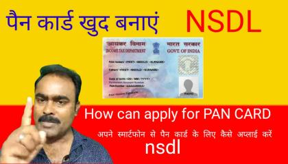 How to apply for a PAN CARD /Pan card kaise banaye /NSDL se Pan Card kaise banaye
