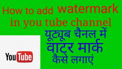 How to add watermark in you tube channel