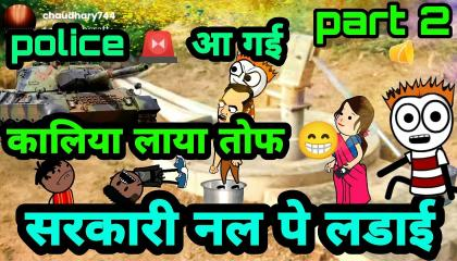 सरकारी नल पर हुई भयंकर लड़ाई👊 पुलिस 👮♂️आई Desi Village comedy