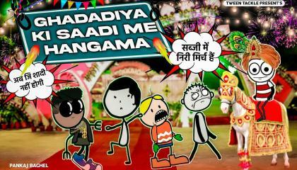 शादी में हुआ हंगामा 😀🔥 सब्जी में डाली Jada desi Village comedy