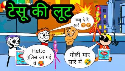टेसू🦜 के रे टेसू🦜 के 😆😆funny video Desi Village Comedy