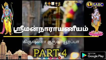 srimannarayaneeyamஸ்ரீமன்நாராயணீயம்part 4
