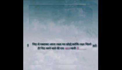 निंदा से घबराकर अपना लक्ष्य मत छोड़ो....।।।।। motivation status with heart touching tune .