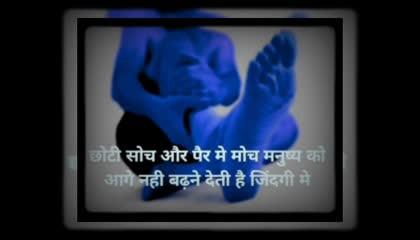 chhoti soch aur pair me moch