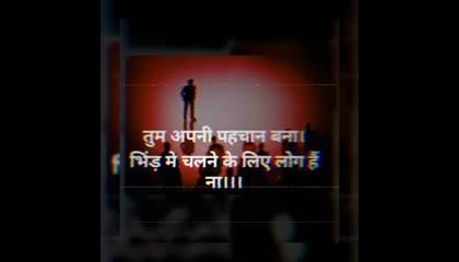 tum apni pahachan  bana bhind me chalane ke liye log hain na motivational video