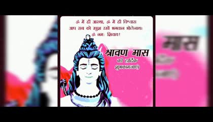 shiv bhagavan status ,shravan mah status ,