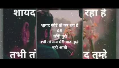 breakup status ,shayad koi to kar rha hai meri kami puri,heart touching music