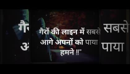 gairo ki line me sabase aage apno ko paya ,heart touching status ,status video ,music video ,kgf music