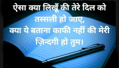 aisa kya likhu ki tere dil ko ,broken heart status,heart touching status ,best status