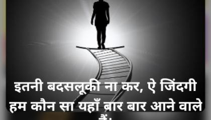 itni badshaluki na kar ai jindagi ,emotional status ,best status