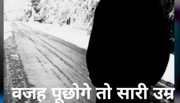vajah pucchoge to sari umar lag jayega ,love status