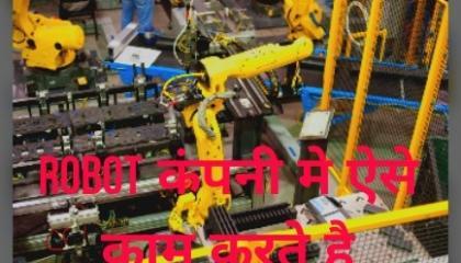 कंपनी मे रोबोट ऐसे काम करता है पुरा विडियो देखे