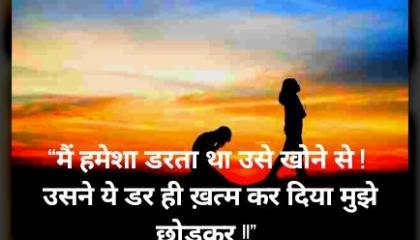 mai hamesha darta tha use khone se ,love status ,heart touching music ,best status
