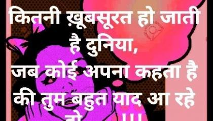 new love status kitni khubsurat ho jati hai duniya