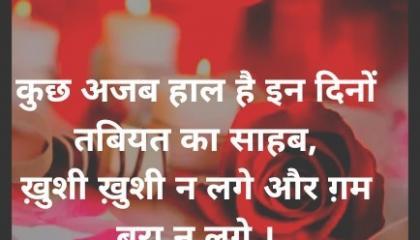 kuchh ajab hal hai ,heart broken status💔💔,heart touching status