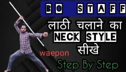 Neck Style Bo Staff Spinning l लाठी गले से घुमाए l roll bo staff from the neck l how to spin bo staff l