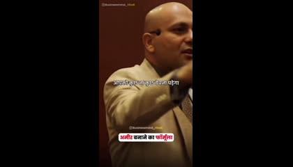 अमीर बनने का फार्मूला//short motivational clip by Harshvardhan jain