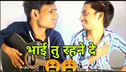 Jeeye To Jeeye Kaise bin  paad😂  bass krr bhai ab jaan lega kya  logylaugh funny😁 video
