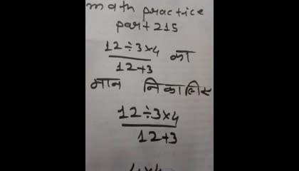 math practice part 215