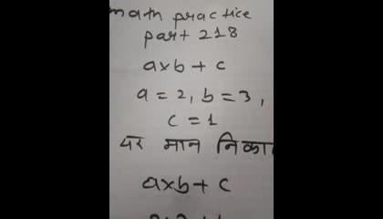 math practice part 218