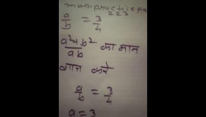 math practice part 223