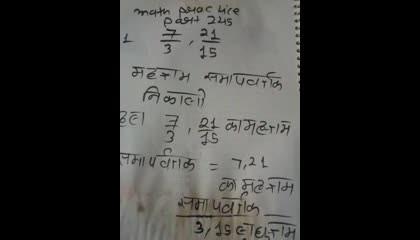 math practice part 245