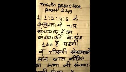 math practice part 249