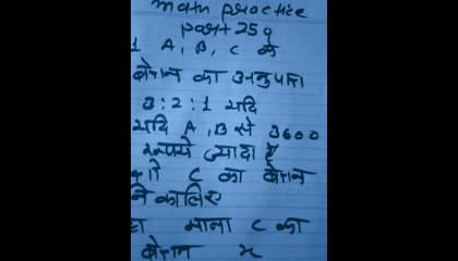 math practice part 250