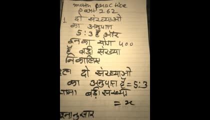 math practice part 262
