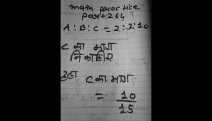 math practice part 264